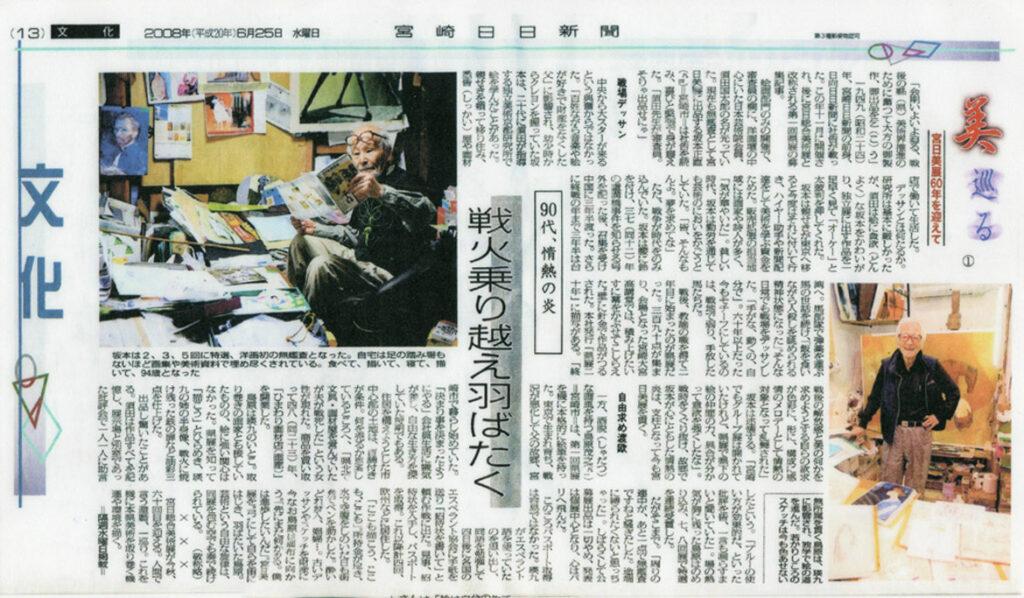 2008年6月25日付宮崎日日新聞記事