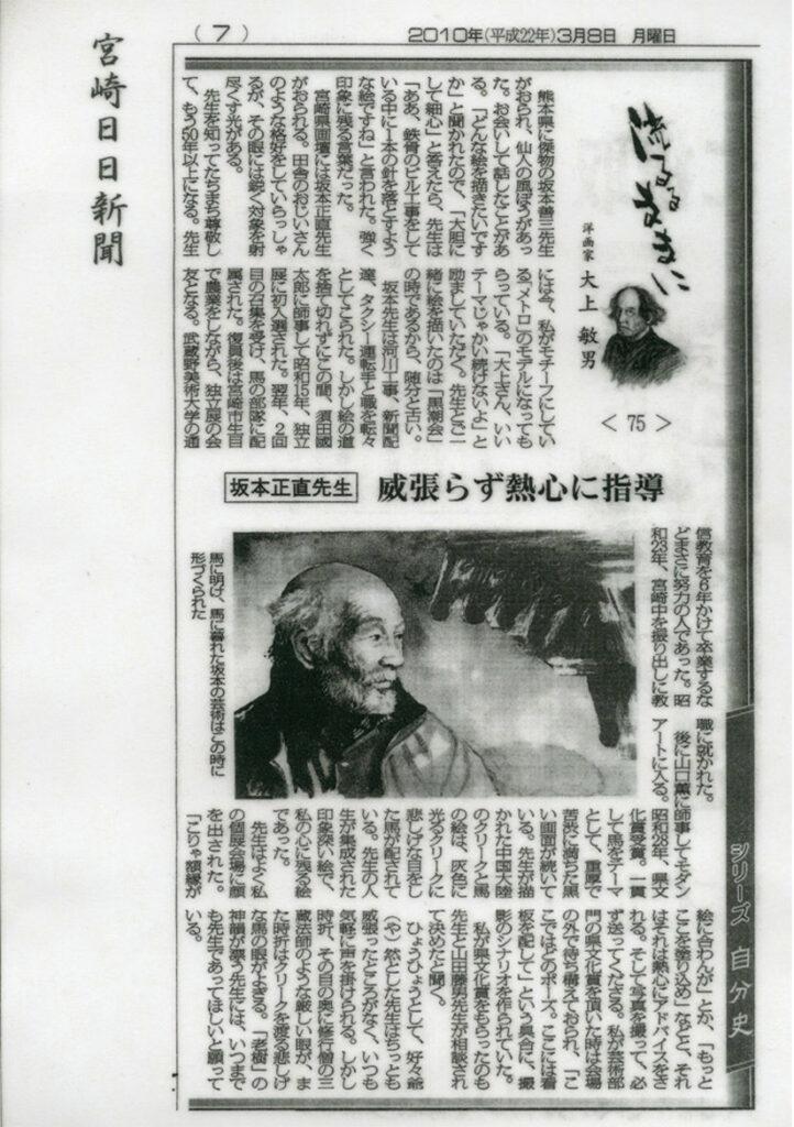 2010年3月8日付宮崎日日新聞記事