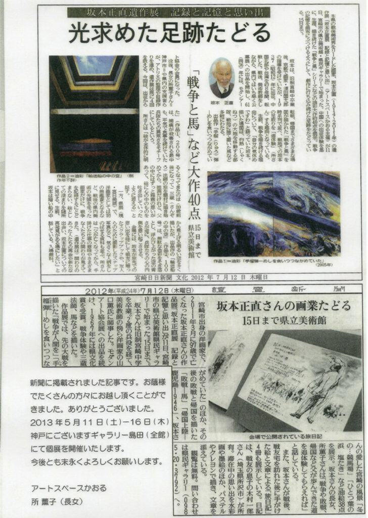 2012年7月12日付宮崎日日新聞記事と讀賣新聞記事