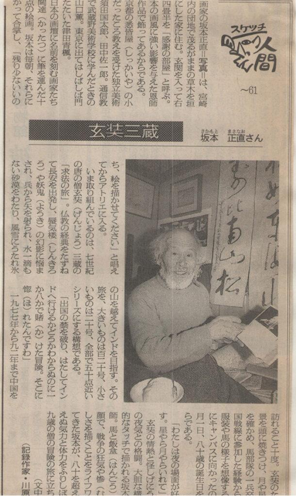 三蔵法師 新聞記事