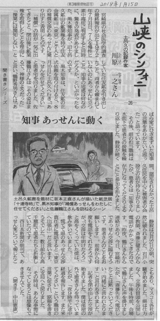 土呂久鉱害 新聞記事