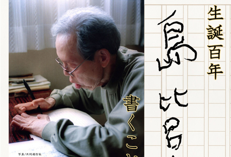 島比呂志生誕100年展