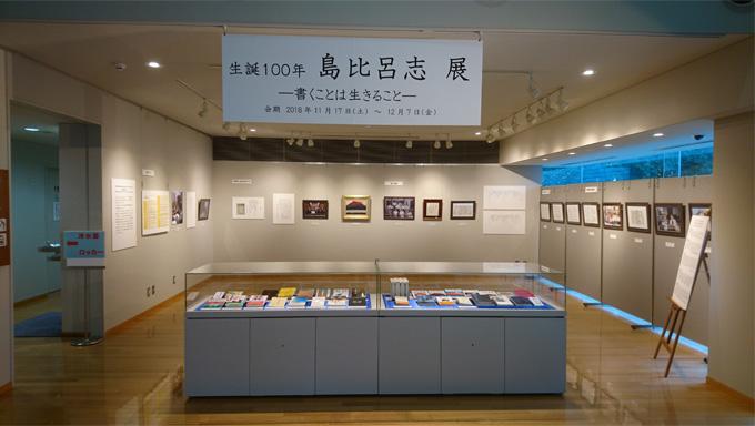島比呂志生誕100年展 展示風景