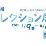 「宮崎県立美術館第4期コレクション展」開催のお知らせ