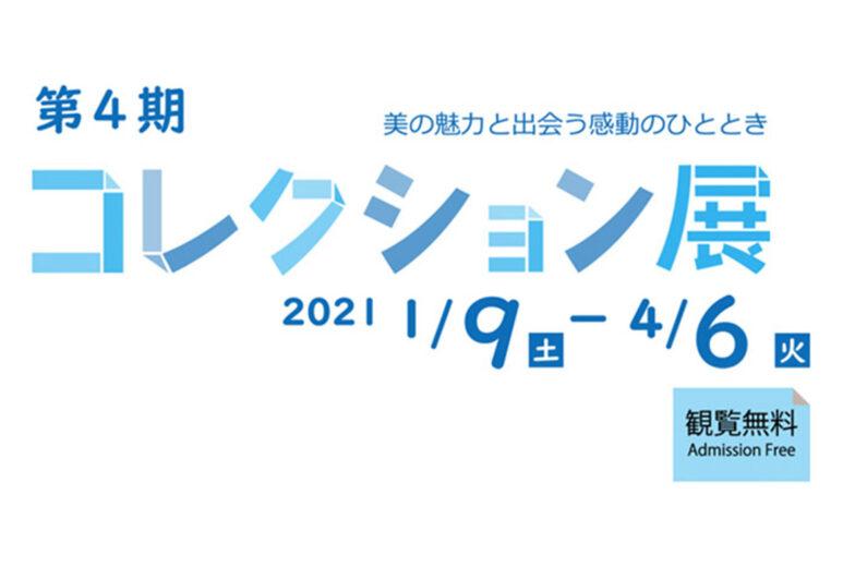 宮崎県立美術館第4期コレクション展
