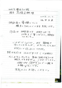 Letter about donation of works to the director of Miyazaki History and Culture Museum