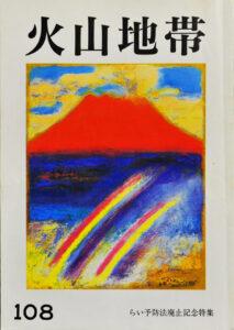 """""""Volcano Zone"""" No.108 Cover - Mt. Karakunidake"""