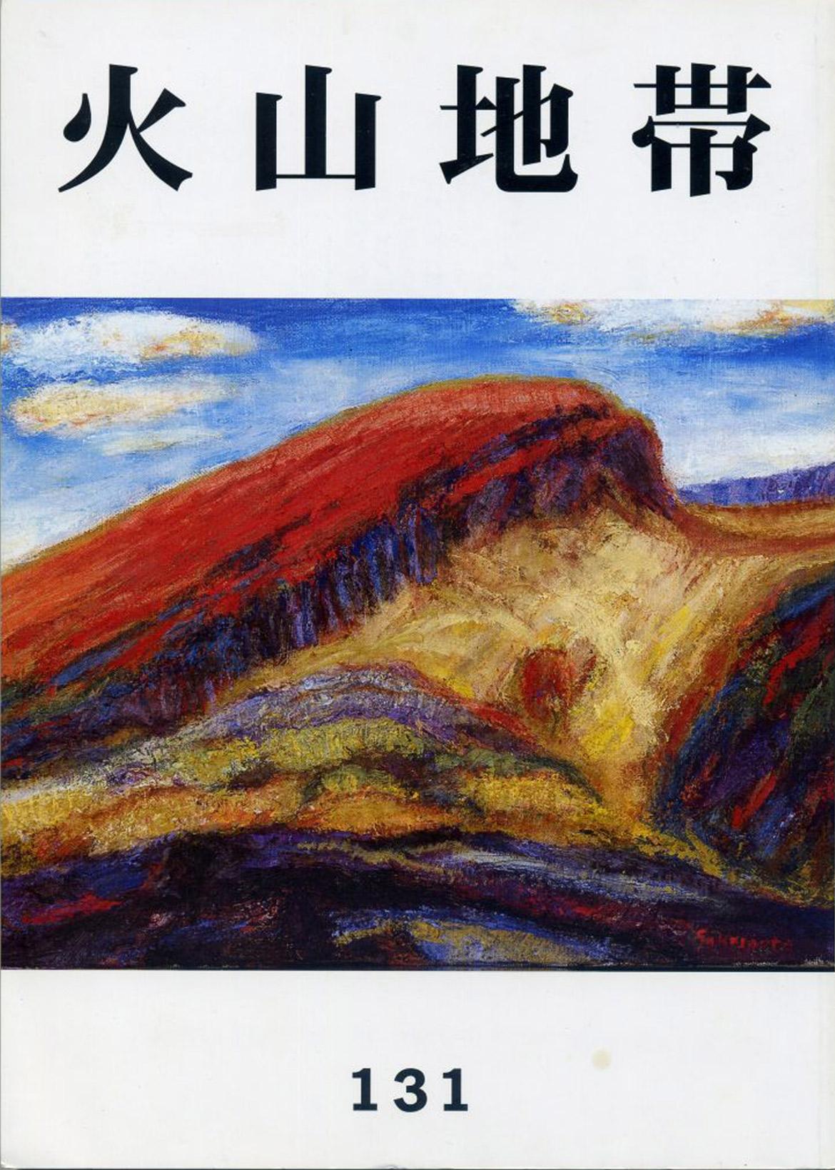 """""""Volcano Zone"""" No.131 Cover - Mt. Karakunidake"""