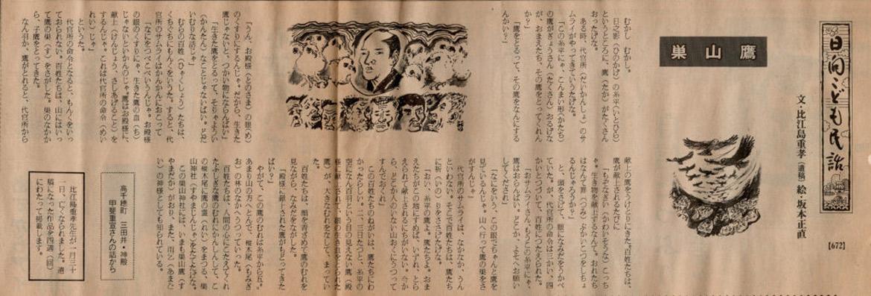 "Hyuga Children's Folklore ""Suyama's hawks"""