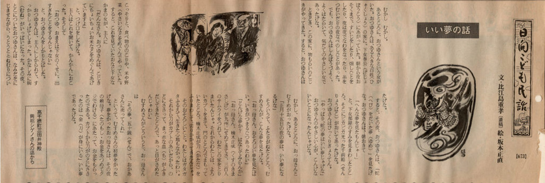 "Hyuga Children's Folklore ""Good dream story"""