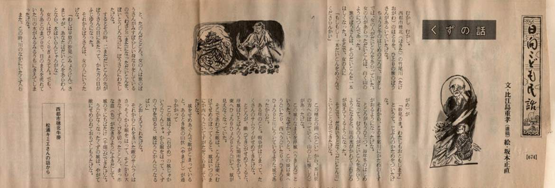 "Hyuga Children's Folklore ""Turtle story"""