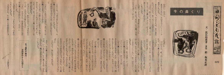 """Hyuga Children's Folklore """"Cow's nose"""""""