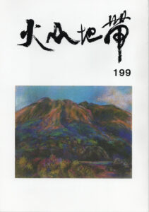 """""""Volcano Zone"""" No.199 Cover"""
