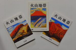 """Volcano Zone"" Cover"