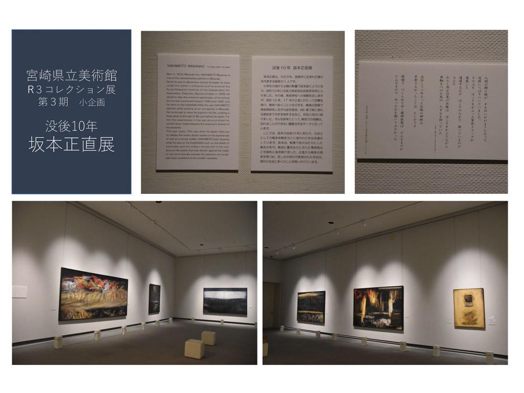 坂本正直展展示風景in宮崎県立美術館 R3第3期コレクション展小企画