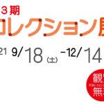 「宮崎県立美術館第3期コレクション展」開催のお知らせ