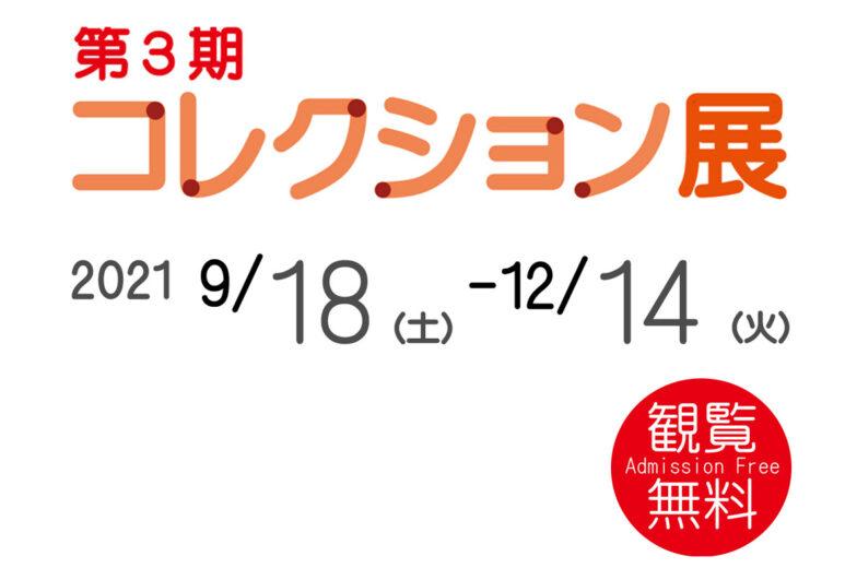 宮崎県立美術館第3期コレクション展