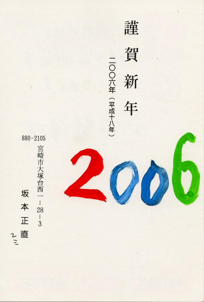 2006年年賀状