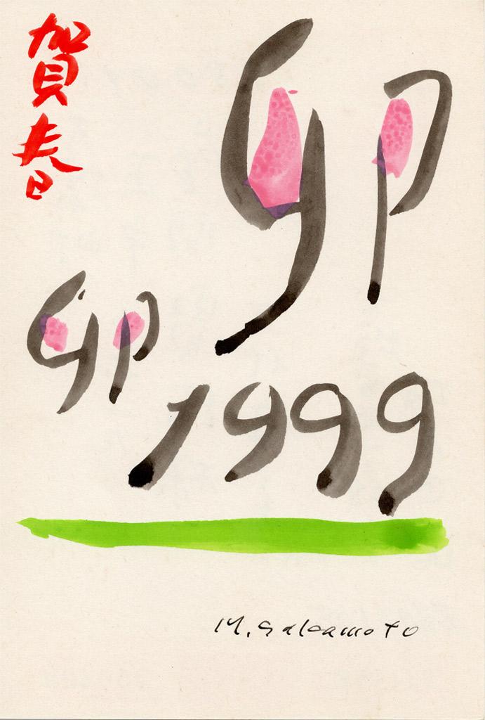 1999年年賀状